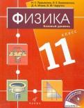 Пурышева, Важеевская, Чаругин: Физика. 11 класс. Базовый уровень. Учебник для общеобразовательных учреждений