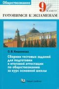 Ольга Кишенкова: Сборник тестовых заданий для подготовки к итоговой аттестации. 9 класс