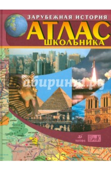 Атлас школьника: История зарубежных стран с древнейших времен до начала XXI века. 5-11 классы