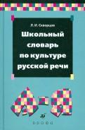 Лев Скворцов - Школьный словарь по культуре русской речи обложка книги
