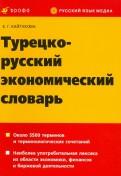 Елена Кайтукова: Турецкорусский экономический словарь