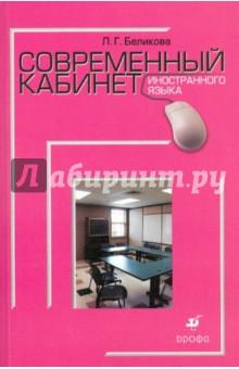 Современный кабинет иностранного языка: учебно-методическое пособие