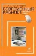 Гац, Вакурова: Современный кабинет русского языка