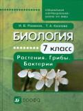 Романов, Козлова: Биология. Растения. Грибы. Бактерии. 7 класс: учебник для коррекционных школ VIII вида