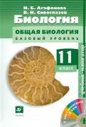 Агафонова, Сивоглазов: Биология. Общая биология. Базовый уровень. 11 класс (+ CDpc)