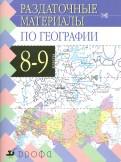 Валентина Федорова: Раздаточные материалы по географии. 89 классы