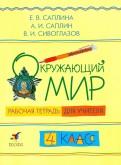 Саплина, Сивоглазов, Саплин: Окружающий мир. 4 класс. Рабочая тетрадь для учителя