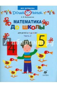 Математика до школы. Рабочая тетрадь для занятий с детьми от 5 до 6 лет.В 2 ч. Ч. 2 - Анна Белошистая