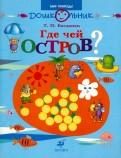 Татьяна Богданец - Где чей остров? Дидактическое пособие для детей старшего дошкольного возраста. обложка книги