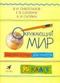 Сивоглазов, Саплина, Саплин: Окружающий мир. 2 класс. Рабочая тетрадь для учителя