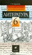 Тамара Курдюмова - Литература. 6 класс: Методические рекомендации обложка книги