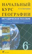 Ольга Бахчиева: Начальный курс географии. 6 класс. Методическое пособие