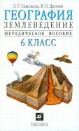 Савельева, Дронов: География. Землеведение. 6 класс. Методическое пособие