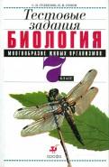 Гуленков, Сонин: Биология. Многообразие живых организмов. 7 класс. Тестовые задания