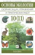 Чернова, Пономарева, Жигарев: Основы экологии. 10 (11) класс. Сборник заданий, упражнений и практических работ