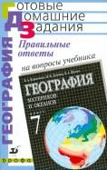 Владимир Сиротин: География. Правильные ответы на вопросы учебника