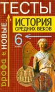Максим Брандт: История средних веков. Тесты. 6 класс