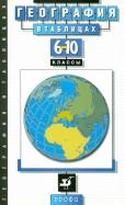 Оксана Климанова: География в таблицах. 6-10 классы. Справочное пособие