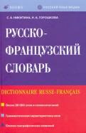 Никитина, Горошкова: Русскофранцузский словарь