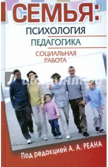 Семья: психология, педагогика, социальная работа - Артур Реан