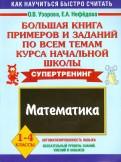 Узорова, Нефедова: Большая книга примеров и заданий по всем темам курса начальной школы. Математика. 1-4 классы