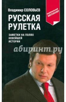 Книга владимира соловьева русская рулетка java русская рулетка со звездами