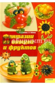 Фантазии из овощей и фруктов - Степанова, Кабаченко