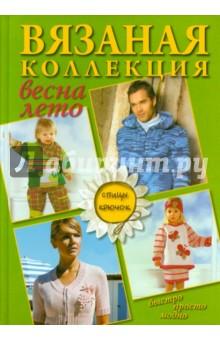 Купить Вязаная коллекция весна-лето: спицы, крючок ISBN: 978-5-366-00574-6