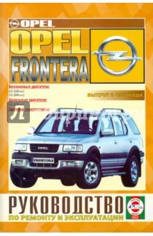 Руководство по эксплуатации OPEL FRONTERA с 1999 бензин / дизель
