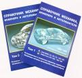 Справочник механика, инженера  в 2 томах с 19881998 г.