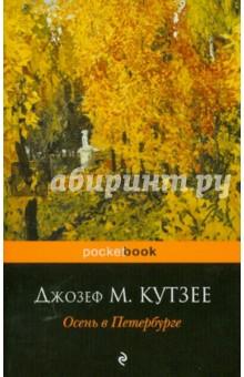 Осень в Петербурге - Джон Кутзее