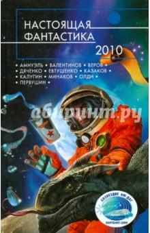 Настоящая фантастика-2010