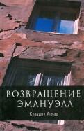 Клаудиу Агиар - Возвращение Эмануэла обложка книги