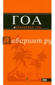 Купить Андрей Давыдов: Гоа. Путеводитель ISBN: 978-5-699-40095-9