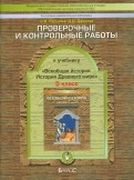 Данилов, Паршина: История. 5 класс. Контрольноизмерительные работы к учебнику