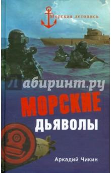 Морские дьяволы - Аркадий Чикин