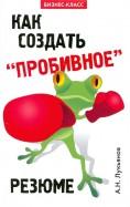 Алексей Лукьянов: Как создать