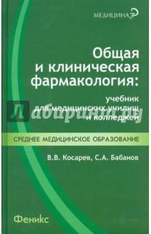 Общая и клиническая фармакология: Учебник для медицинских училищ и колледжей - Косарев, Бабанов