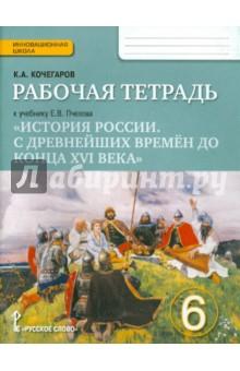 Учебник История России 6 класс Арсентьев Данилов часть