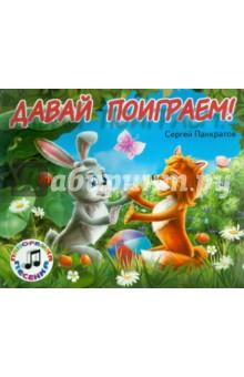 Давай Поиграем! - Сергей Панкратов