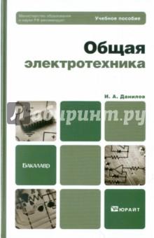 Общая электротехника. Учебное пособие для бакалавров - Илья Данилов