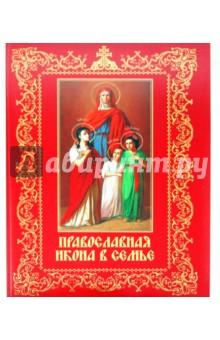 Православная икона в семье - Е. Князев