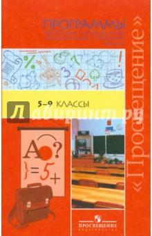 Программы специальных (коррекционных) образовательных учреждений VIII вида. 5-9 классы - Аксенова, Антропов, Бгажнокова