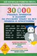 Узорова, Нефедова: 30000 учебных примеров и заданий по русскому языку на все правила и орфограммы. 3 класс