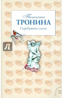 Серебряные слезы - Татьяна Тронина