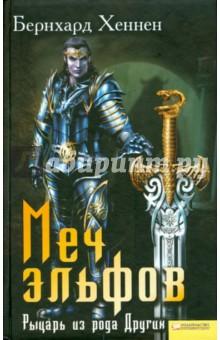 Меч эльфов. Рыцарь из рода Других