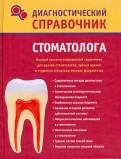 Надежда Полушкина: Диагностический справочник стоматолога