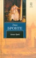 Энн Бронте - Агнес Грей обложка книги