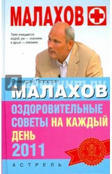 Оздоровительные советы на каждый день 2011 года - Геннадий Малахов