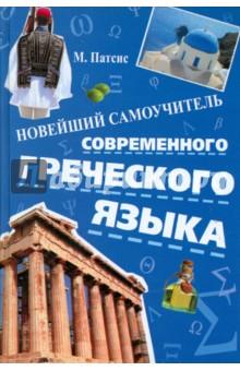 Новейший самоучитель современного греческого языка - Патсис Михалис